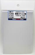 bp-mtp002  ステンレス板 極薄0.2mm サイズ100×150 1枚入り(stainless)