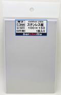bp-mtp003  ステンレス板 極薄0.3mm サイズ100×150 1枚入り(stainless)