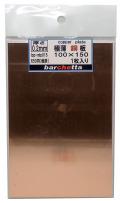bp-mtp015  銅板 厚さ0.2mm サイズ100×150 1枚入り (copper)