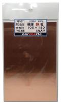 bp-mtp016  銅板 厚さ0.3mm サイズ100×150 1枚入り(copper)