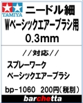 bp1060 スプレーワーク ベーシックエアーブラシ用ニードル 0.3mm