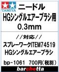 bp1061 HGシングルエアーブラシ ニードル 0.3mm