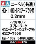 bp1062 HG-2/HG-SF エアーブラシ用 メーカー純正ニードル 0.2mm