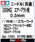 bp1063 [000HG]エアブラシ用メーカー純正ニードル 0.3mm