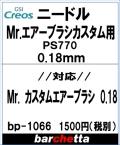 bp1066 Mr.エアブラシ カスタム用 0.18mm PS770 メーカー純正ニードル
