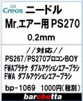 bp1069 Mr.エアブラシ PS267/PS270 0.2mm メーカー純正ニードル
