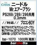bp1070 Mr.エアブラシ PS269/PS289/PS296 0.3mm メーカー純正ニードル