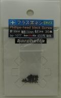 bp1077 プラス黒皿ネジ Sサイズ 頭1.86mm 軸径0.93 長さ3mm 30本入り