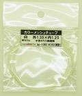 bp1082 白 White カラーメッシュチューブ 外1.35mm×内1.25mm