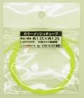 bp1085 明るい黄 Lightyellwo カラーメッシュチューブ 外1.35mm×内1.25mm