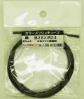 bp1089黒 Black カラーメッシュチューブ 外2.6mm×内2.4mm