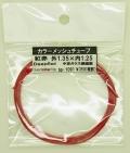 bp1091 紅赤 Deepred カラーメッシュチューブ 外1.35mm×内1.25mm