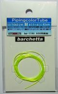 bp1150  S Piping colorTube  Yellowwish green  外径φ0.6/内径0.4  80cm