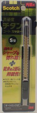 bp1166  3M 高硬度チタンコートカッタ-PRO (Sサイズ オートロック式 )