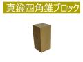 bp1181  真鍮四角錐 ブロック(brass cube)  25×25×50 約247g