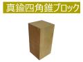 bp1182  真鍮四角錐ブロック (brass cube)  30×30×60 約467g