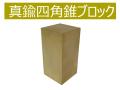 bp1183  真鍮四角錐ブロック (brass cube)  35×35×70 約725g