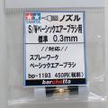 bp1193  《ノズル》 S/Wベーシック 標準(8) 0.3mm 【タミヤ取寄せ純正】