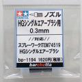 bp1194 《ノズル》HGシングルエアーブラシ用 0.3mm【タミヤ取寄せ純正】