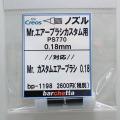 bp1198 《ノズル》Mr.エアブラシ カスタム PS770 0.18mm用 【クレオス取寄せ純正】