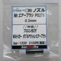 bp1200 《ノズル》Mr.エアブラシ PS275 0.3mm用 【クレオス取寄せ純正】