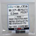 bp1201  《ノズル》Mr.エアブラシ PS270 PS267 0.2mm用 【クレオス取寄せ純正】