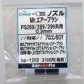 bp1202 《ノズル》Mr.エアブラシ PS269/289/296共用 0.3mm用 【クレオス取寄せ純正】