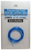 bp1227   Piping colorTube SKY スカイ  外径φ0.6 / 内径0.4  80cm