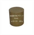bp1252  真鍮製円柱ブロック (brass cube)  φ35×35 約289g