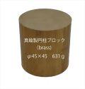 bp1254  真鍮製円柱ブロック (brass cube)  φ45×45 約613g