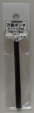 bp1266 万能ポンチ φ3.0mm