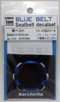 bp1276  幅3mm BLUE  BELT    Sestbelt decal set