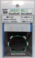 bp1277  幅3mm GREEN  BELT    Sestbelt decal set
