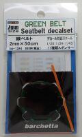 bp1284  幅2mm GREEN BELT    Sestbelt decal set