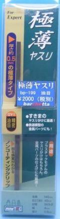 bp199_1.JPG