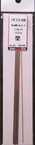 bp281_10.JPG