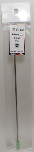 bp281  洋白線 丸棒  φ0.7  8本入り 20cm