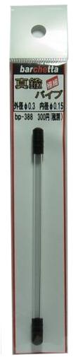 bp388  真鍮パイプ  tube  外径φ0.3  内径φ0.15  10cm 1本