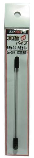 bp389  真鍮パイプ  tube  外径φ0.5  内径φ0.3  10cm 1本