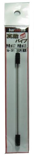 bp391  真鍮パイプ  tube  外径φ0.7  内径φ0.5  10cm 1本