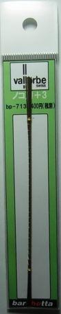 bp713  Vallorbe製 バローべ鋸刃  +3 極細ノコ刃  12本入り