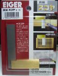 bp765  真鍮スコヤ  高さ75mm EIGER TooL