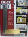 bp766  真鍮スコヤ  高さ90mm EIGER TooL