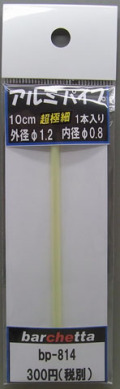 bp814  アルミ製 極細パイプ  外径1.2 内径0.8  10cm 1本