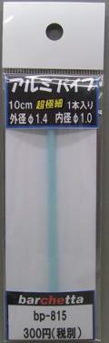 bp815  アルミ製 極細パイプ  外径1.4 内径1.0  10cm 1本