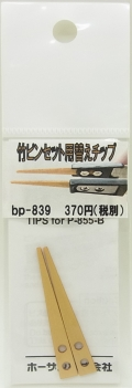 bp839  (交換部品) 竹チップピンセット用