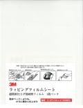 bp881  3M ラッピングフィルム 粒度 0.3ミクロン #15000 1枚