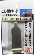 bp885  こじ開け (小) 先端幅 5mm :爪おこし :蓋あけ :時計裏蓋開け