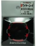 bp888 赤ワイヤーコード φ0.8×80cm  曲げやすくソフトなコードです。