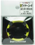 bp889 黄ワイヤーコード φ0.8×80cm  曲げやすくソフトなコードです。